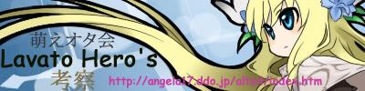 萌えオタ会 LH考察サイトです
